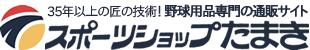 野球用品専門通販【スポーツショップたまき】