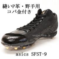 アシックス スピードテックQT5 SFST-9 縫いP革 野手用 コバ金付き 樹脂底スパイク asics