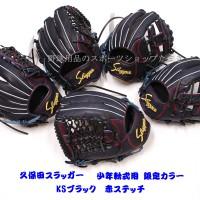 久保田スラッガー 少年軟式用 限定カラー KSブラック 2016 限定品