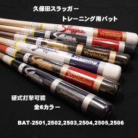 久保田スラッガー トレーニング用バット NEWモデル BAT-25