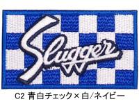 久保田スラッガー 生産終了 交換可能なラベル 一覧(グラブ)