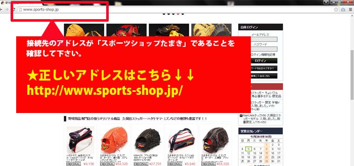 接続先のアドレスが「スポーツショップたまき」であることを確認してください。