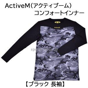 ActiveM-BLK