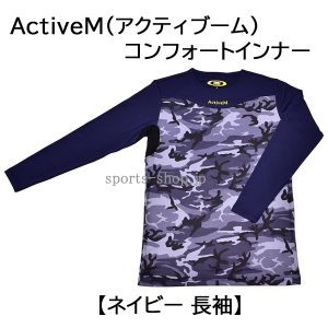 ActiveM-NVY