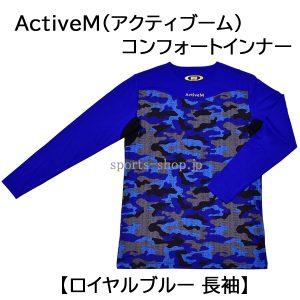 ActiveM-RB