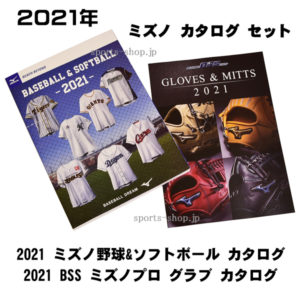 2021-mizuno-catalog