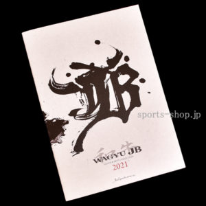 2021-wagyuJB-catalog