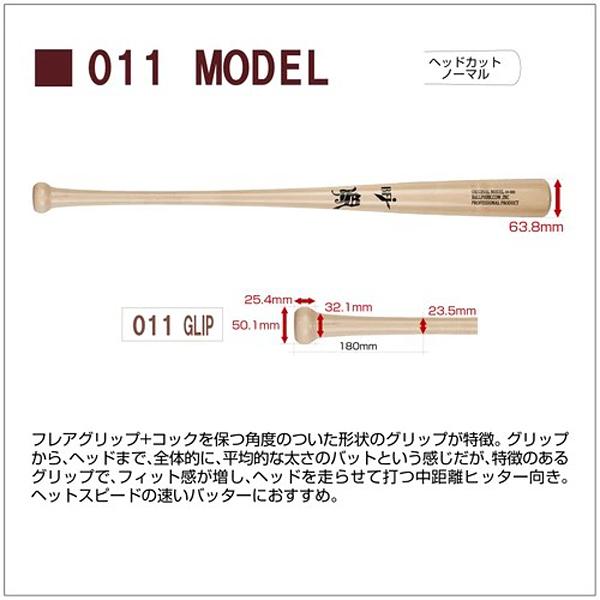 BPM011-84